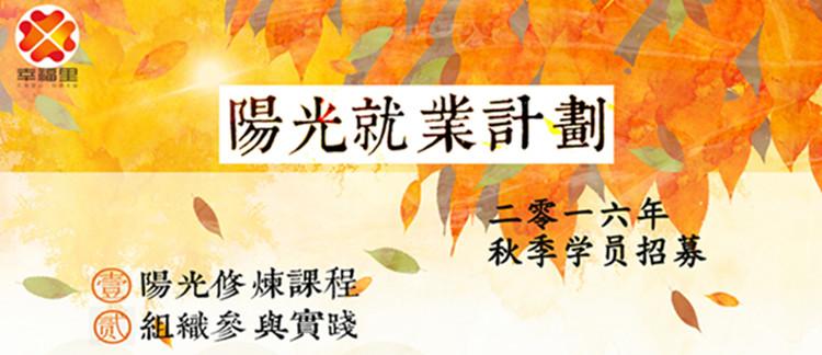 2016年秋季阳光就业计划即将启程,9月29日广工宣讲会教6-103包房等你!